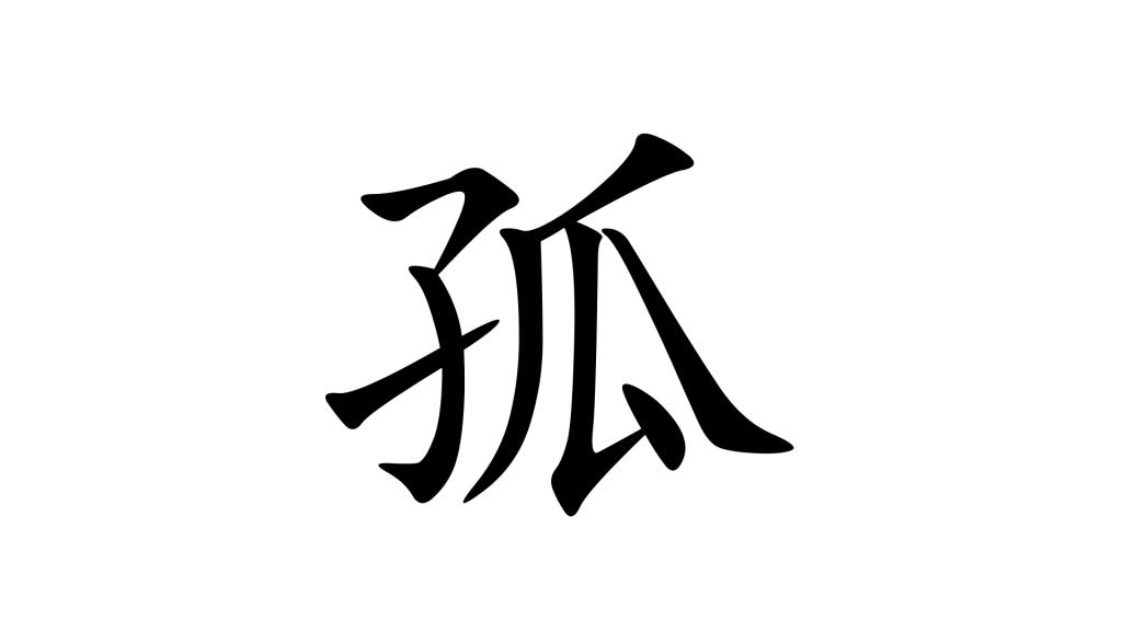 יתום בסינית מנדרינית