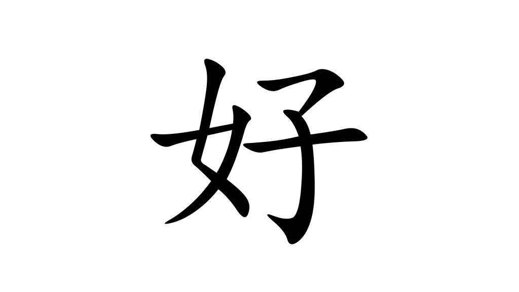 טוב בסינית מנדרינית