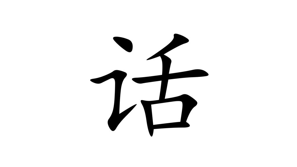 דיבור בסינית מנדרינית