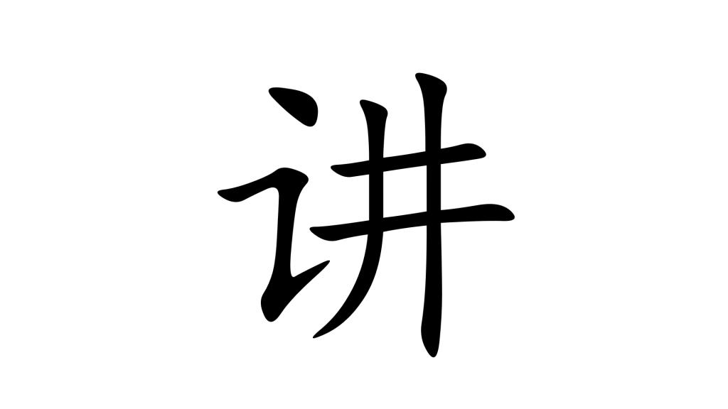הסימנית הרצאה בסינית
