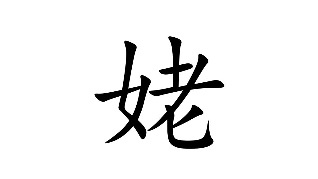 סבתא בסינית