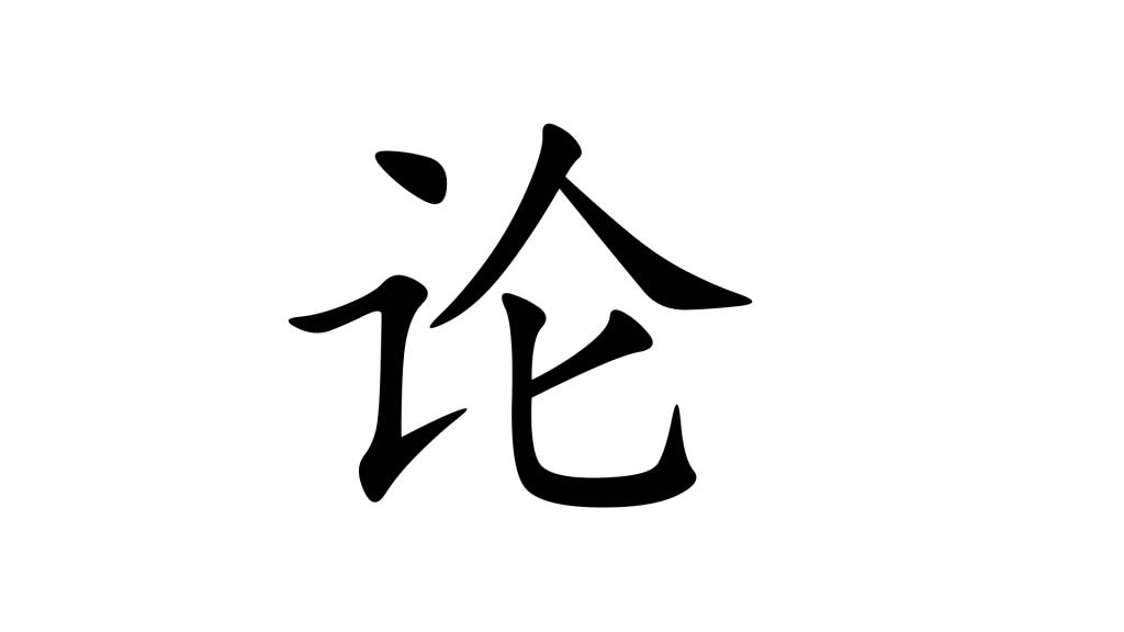 הסימנית 论 בסינית מנדרינית