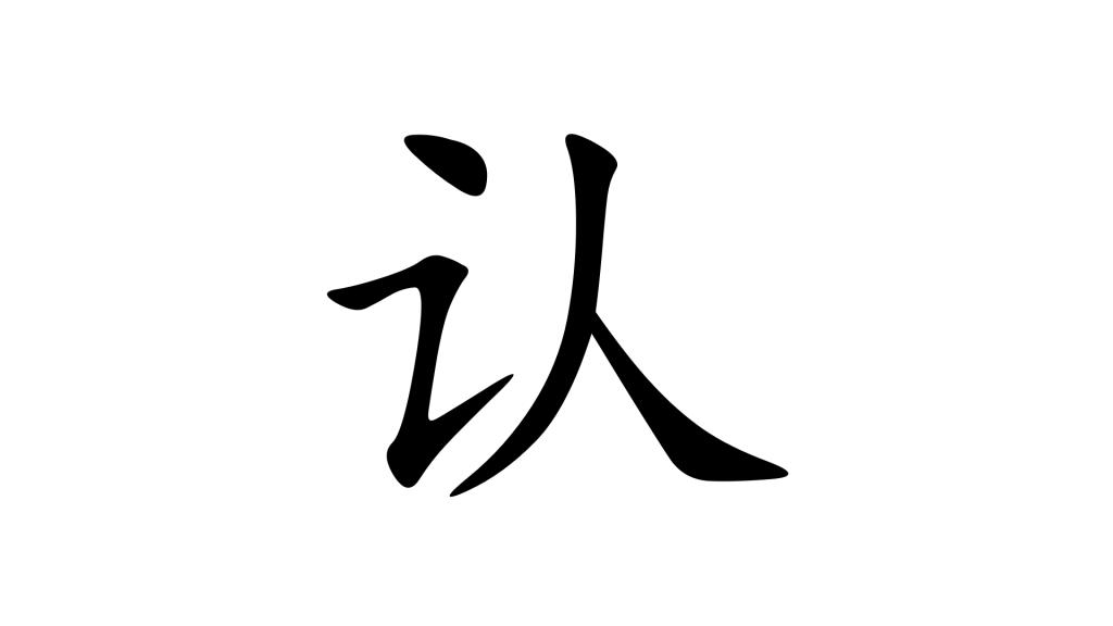 הסימנית 认 - לזהות או להכיר בסינית מנדרינית