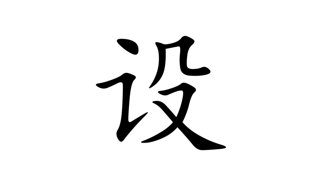 הסימנית 设 בסינית מנדרינית