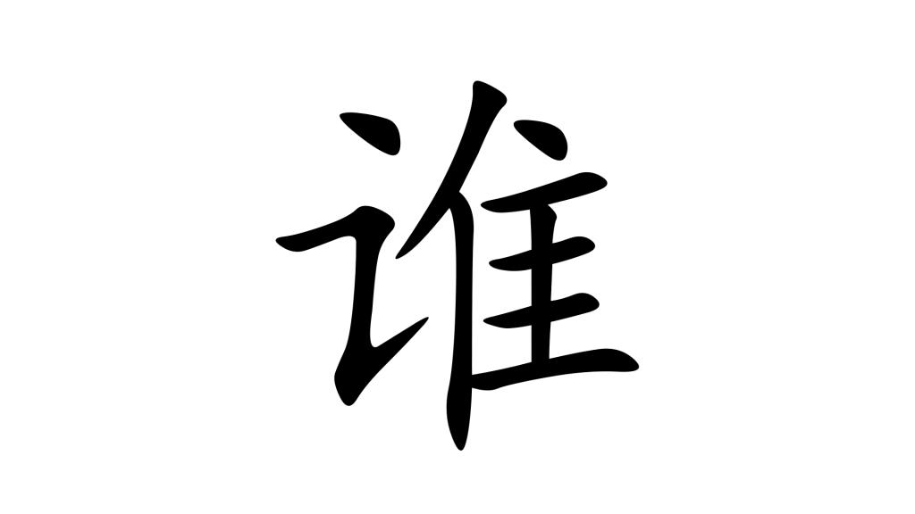 מי בסינית מנדרינית 谁 -
