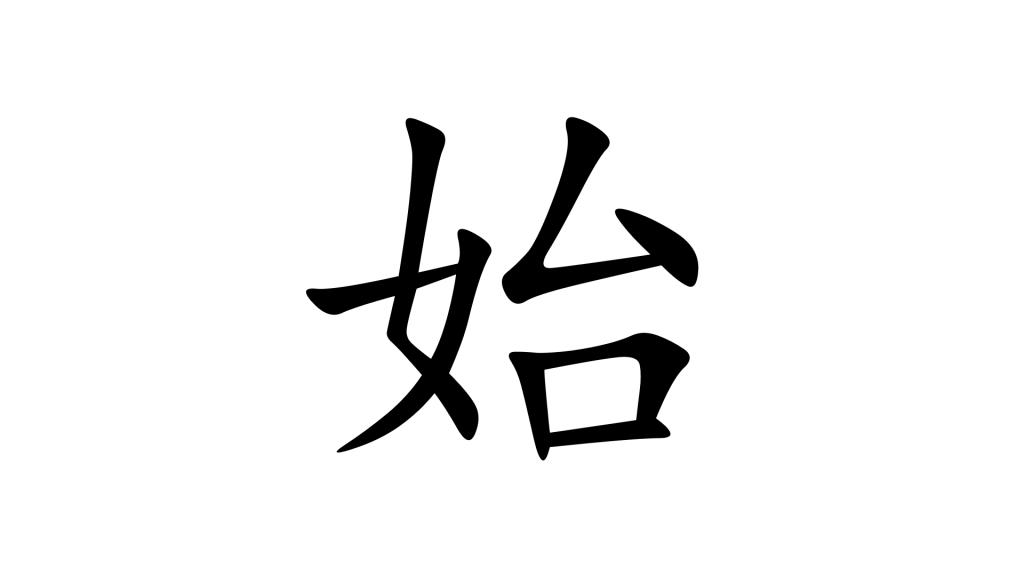 התחלה בסינית מנדרינית