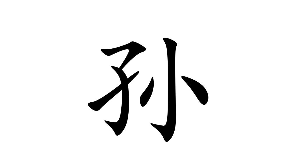 נכד בסינית מנדרינית
