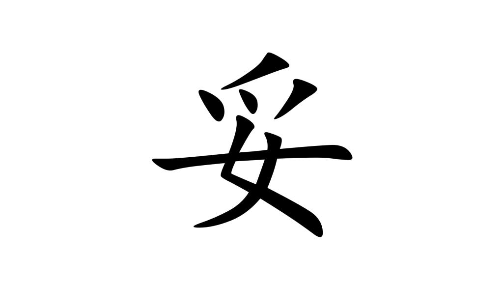 הולם בסינית מנדרינית