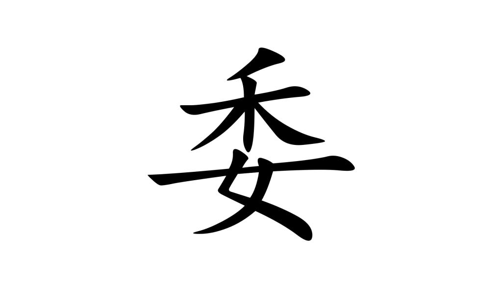 הסימנית להסמיך בסינית מנדרינית