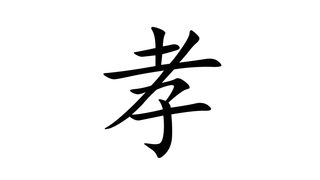 כיבוד הורים בסינית מנדרינית