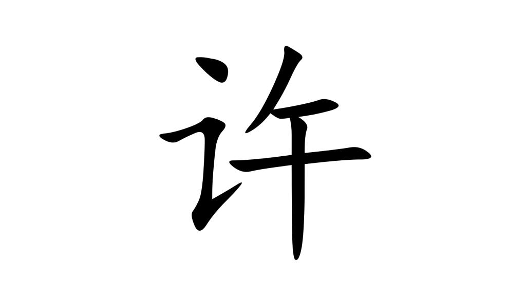 להרשות או אולי בסינית מנדרינית