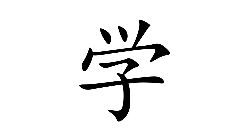 ללמוד בסינית מנדרינית