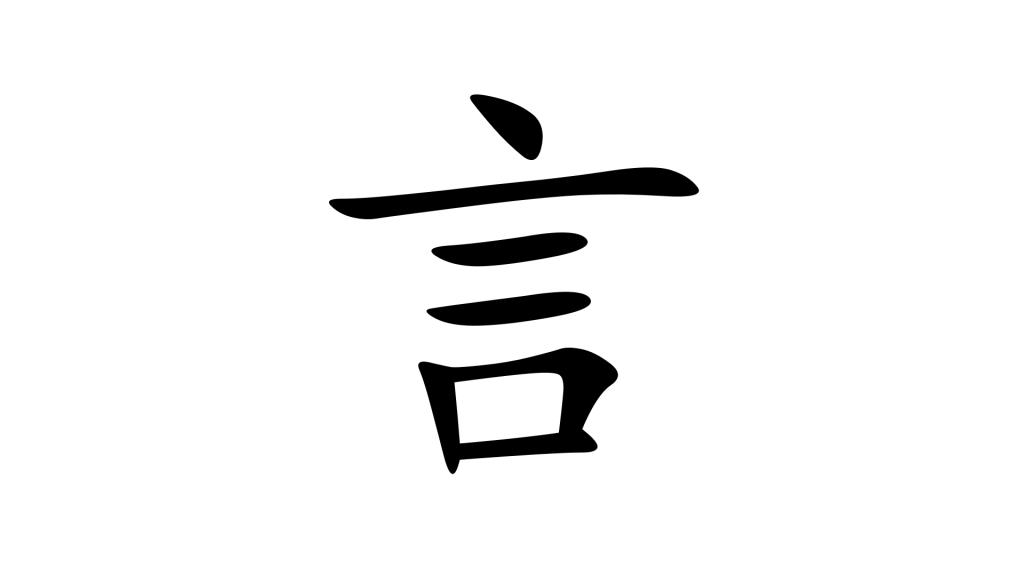 דיבור רשמי בסינית מנדרינית