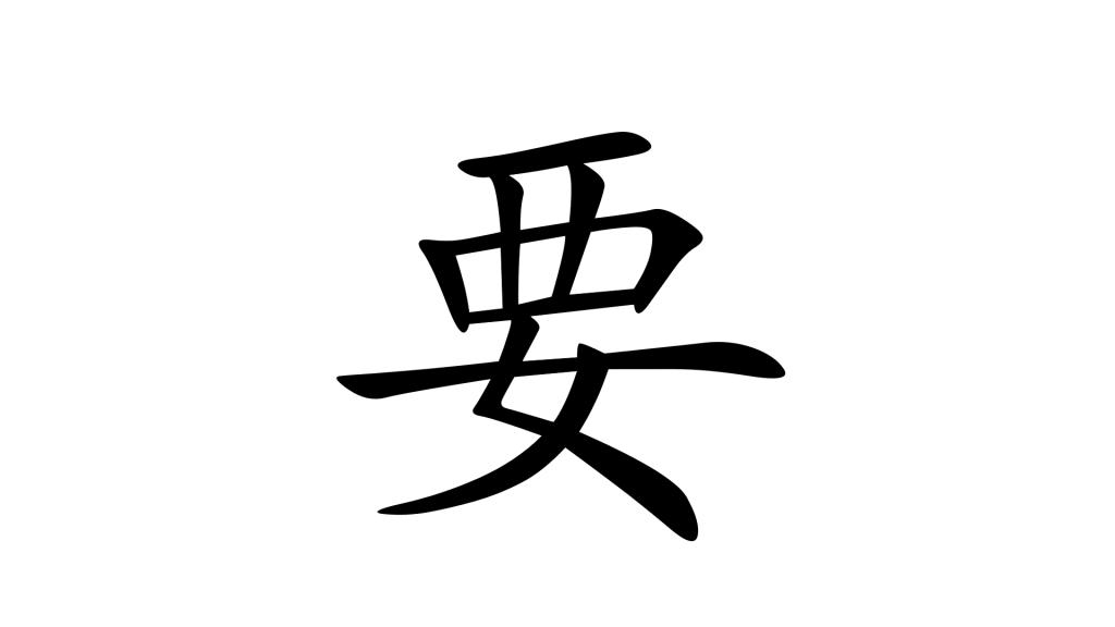 רוצה או צריך בסינית