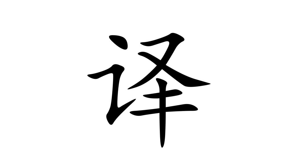 הסימנית 译 בסינית מנדרנית