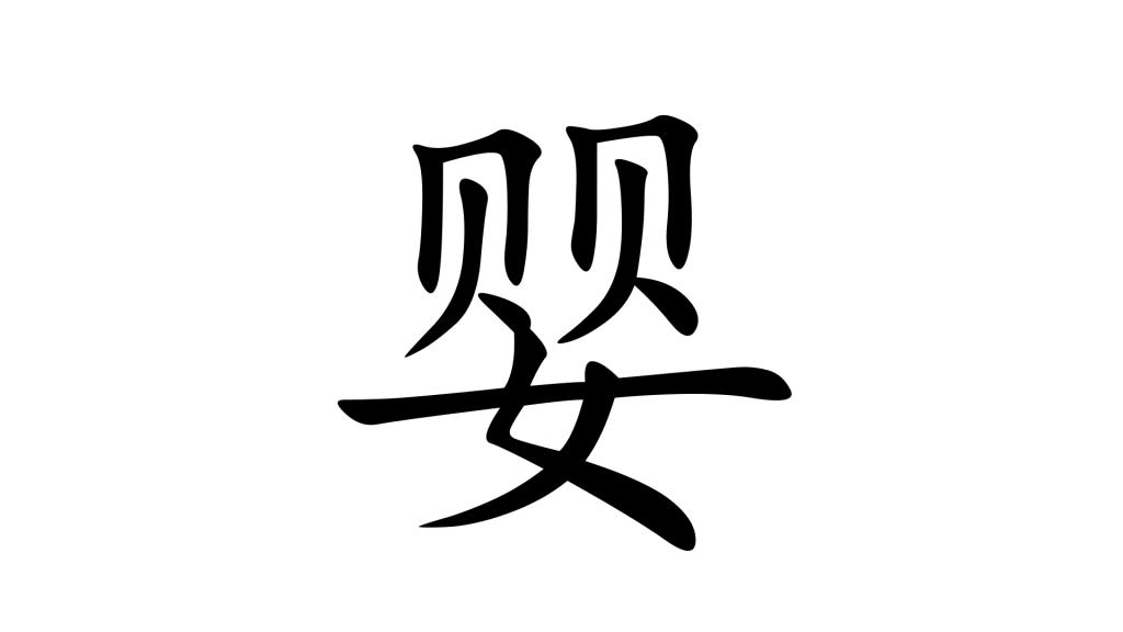 תינוק בסינית מנדרינית