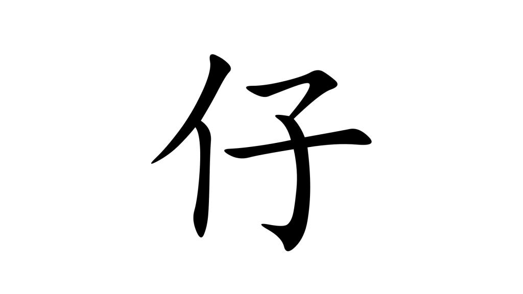 הסימנית צאצא בסינית מנדרינית