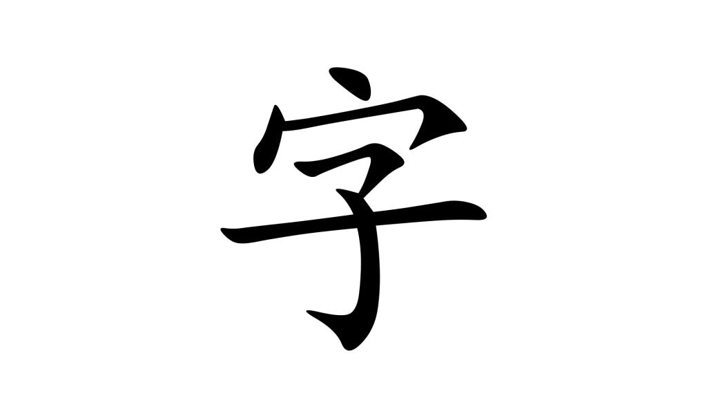 סימנית בסינית