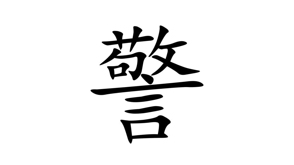 הסימנית 警 בסינית מנדרינית