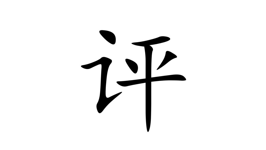 הסימנית 评 בסינית מנדרינית