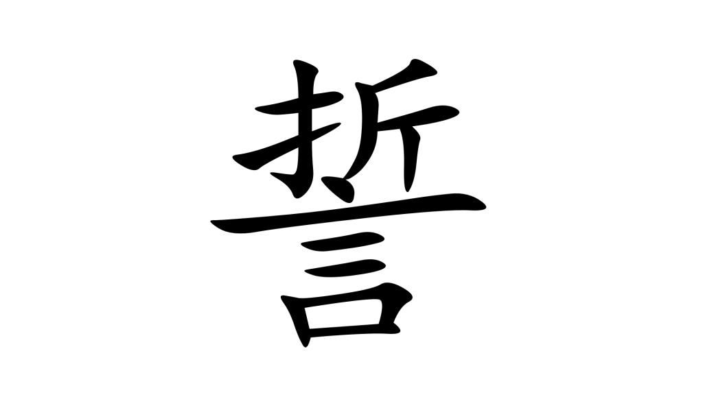 הסימנית 誓 בסינית מנדרינית