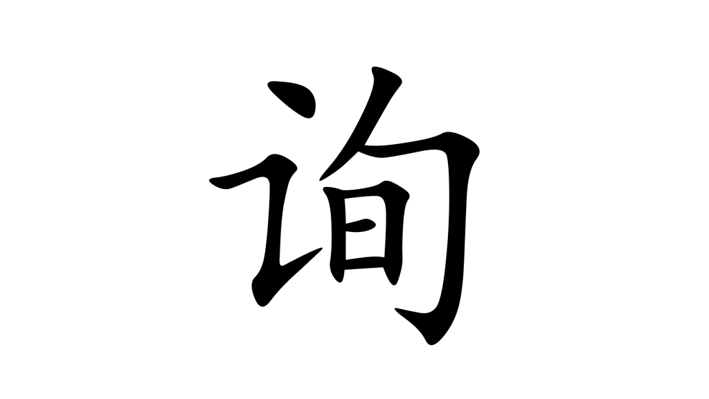הסימנית 询 בסינית מנדרינית