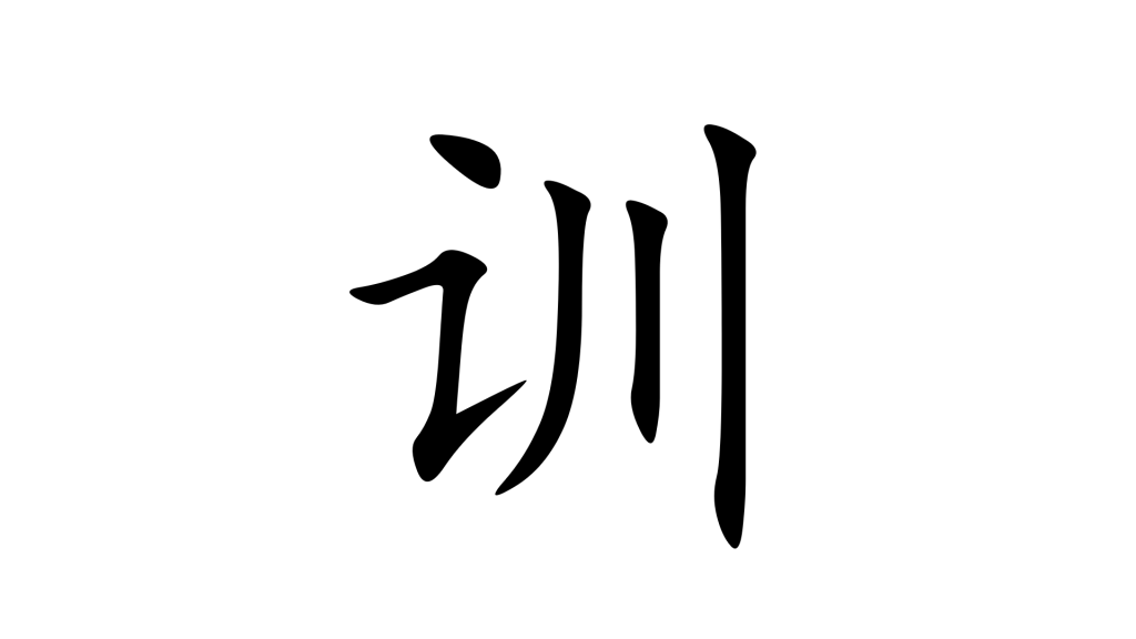 הסימנית 训 בסינית מנדרינית