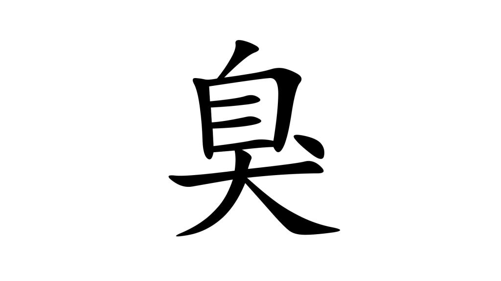 הסימנית 臭 בסינית מנדרינית
