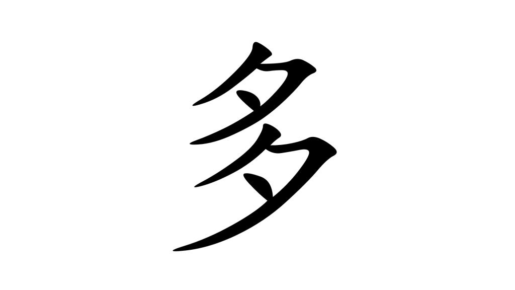 הסימנית הרבה בסינית מנדרינית