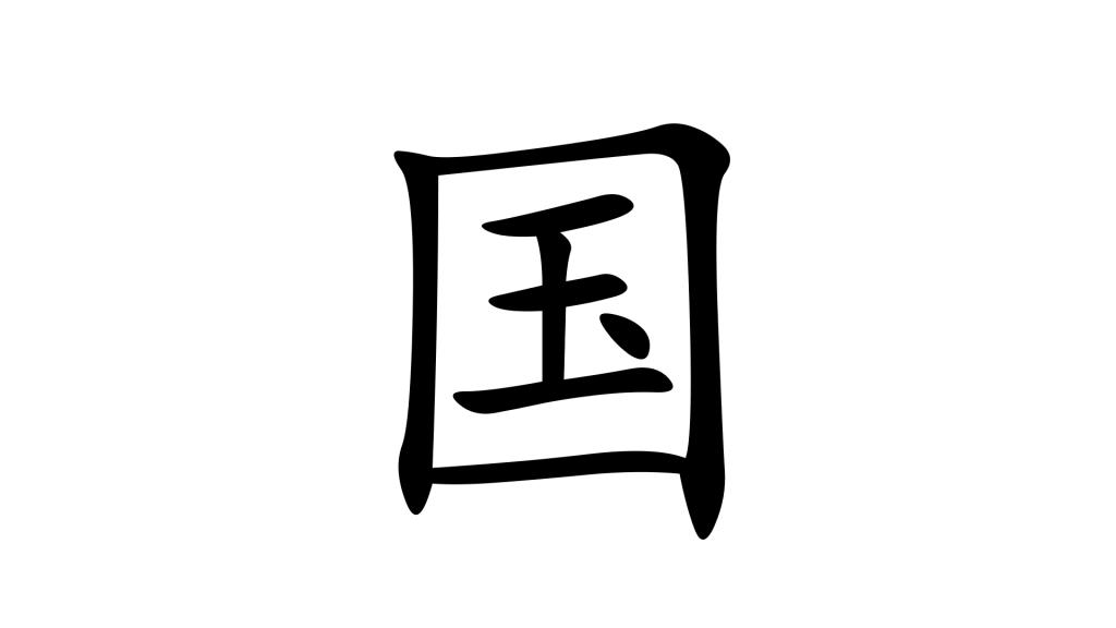 הסימנית 国 בסינית מנדרינית
