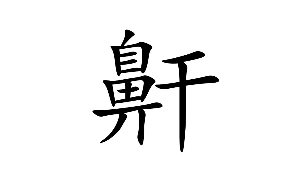 הסימנית 'נחירה' בסינית מנדרינית