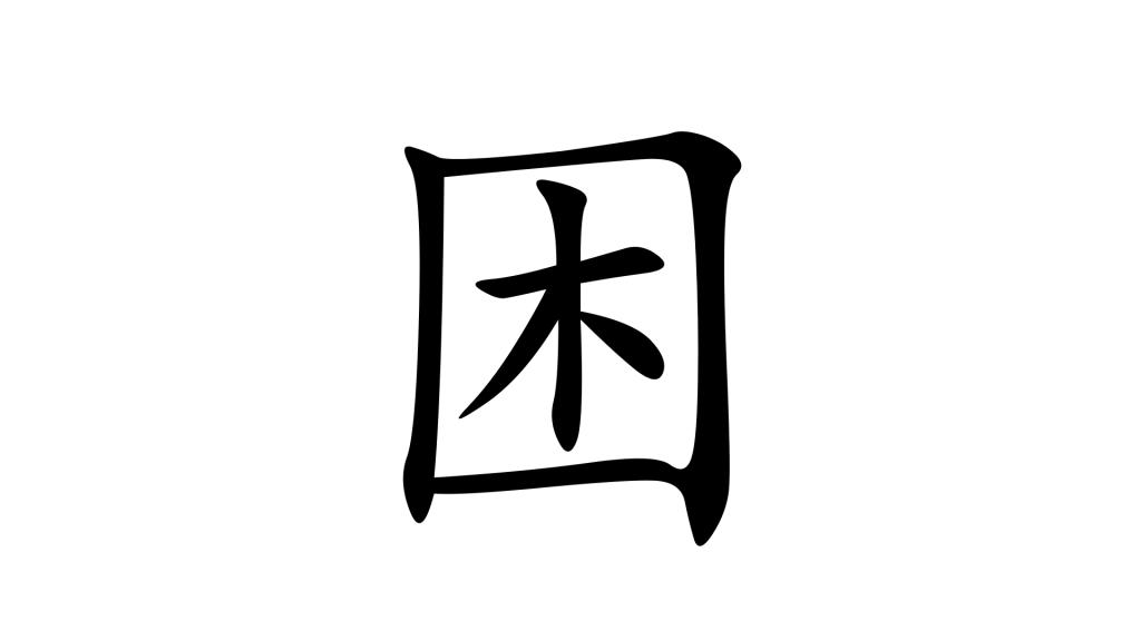 הסימנית 困 בסינית מנדרינית