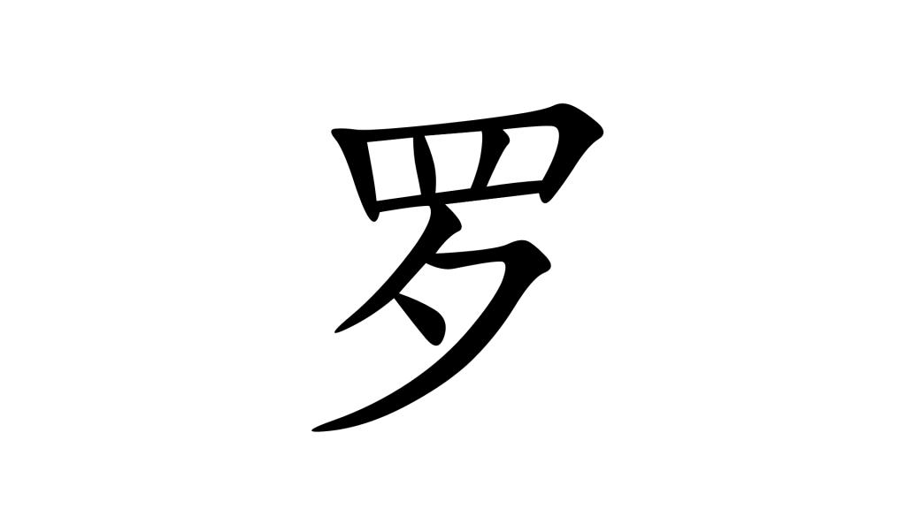 הסימנית 罗 בסינית מנדרינית