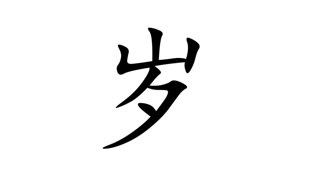 שנת גיל בסינית מנדרינית