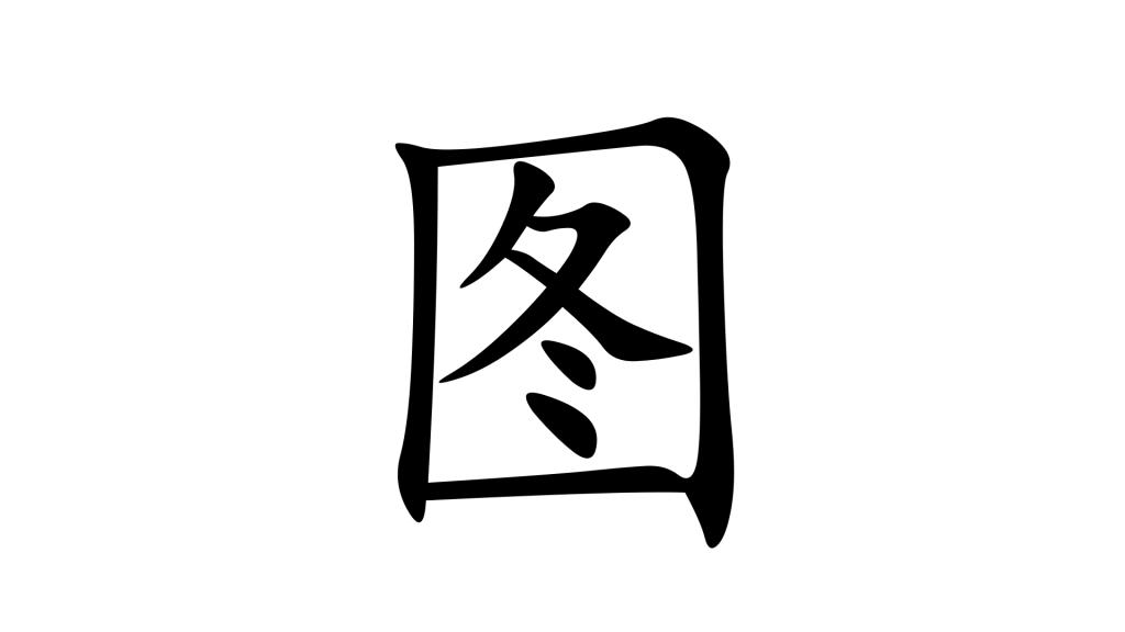 הסימנית 图 בסינית מנדרינית