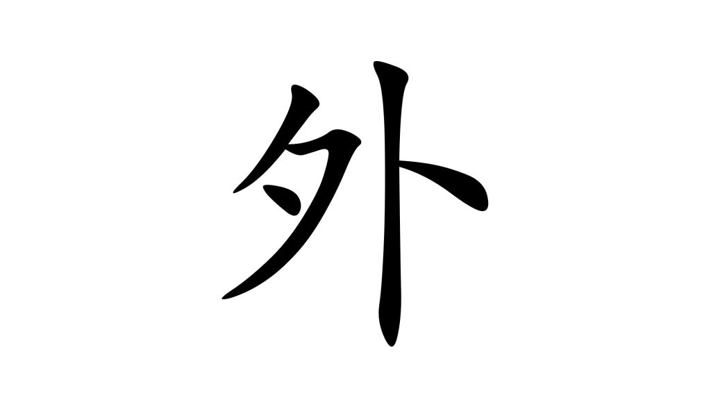 הסימנית 外 בסינית מנדרינית