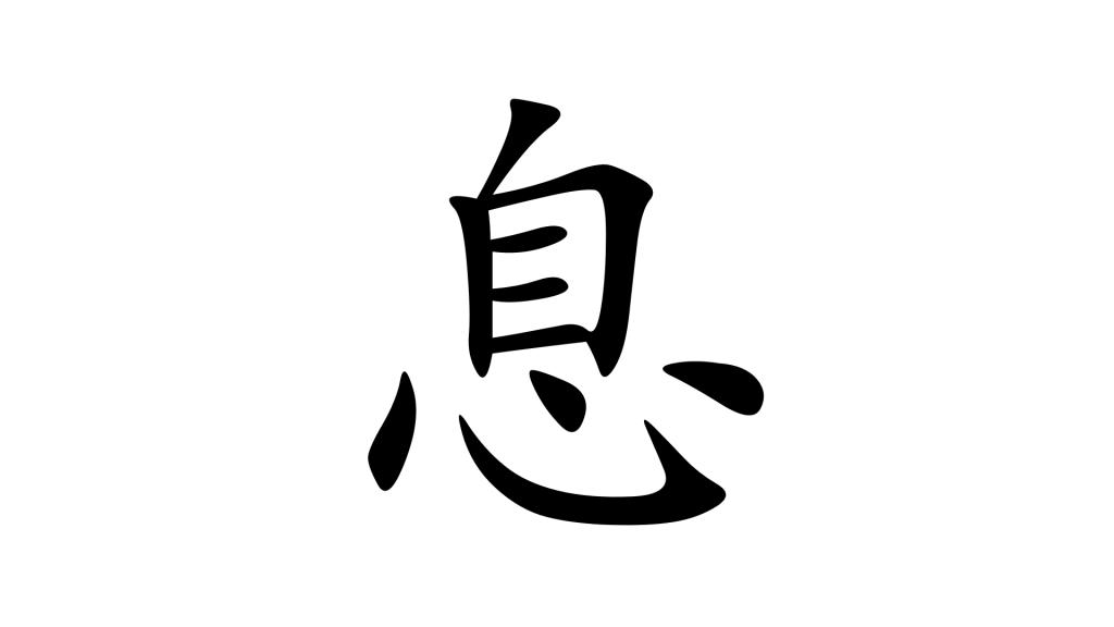 הסימנית 息 בסינית מנדרינית