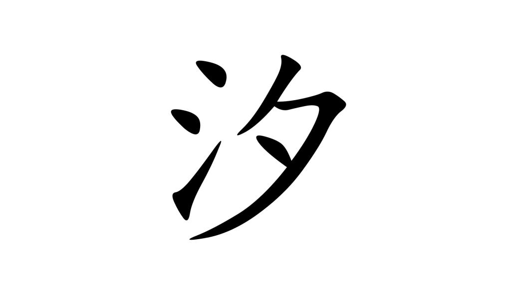 גיאות ושפל בסינית מנדריניתיצת
