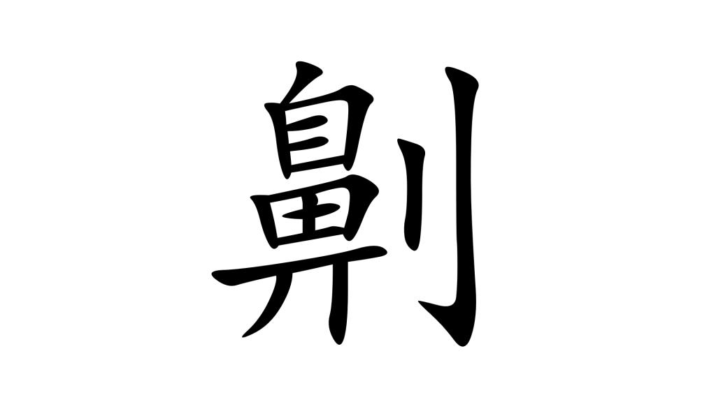 קטיעת אף בסינית מנדרינית