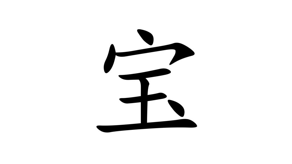 הסימנית 宝 - אוצר בסינית מנדרינית