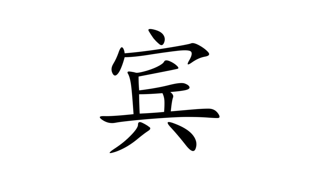 הסימנית 宾 - אורח בסינית מנדרינית
