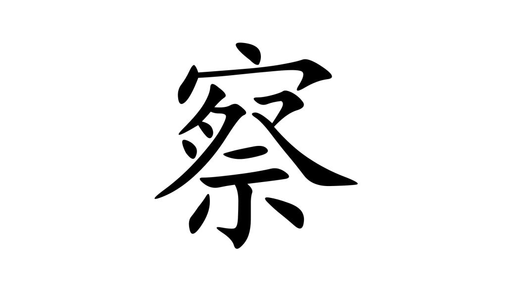 הסימנית 察 - לבחון או לסקור בסינית מנדריניצ