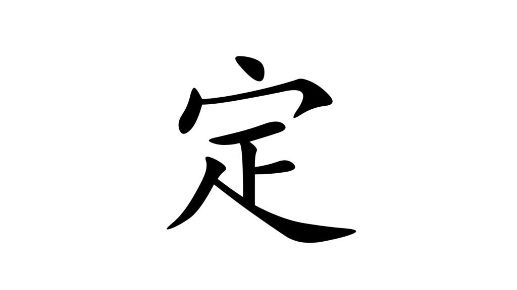 הסימנית 定 לקבוע בסינית מנדרינית