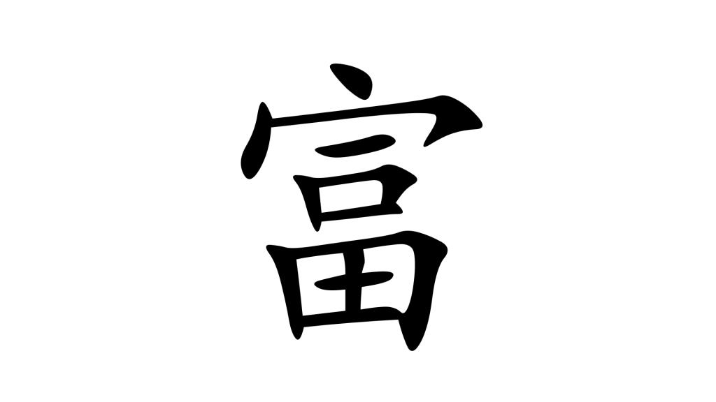הסימנית 富 - שפע בסינית מנדרינית