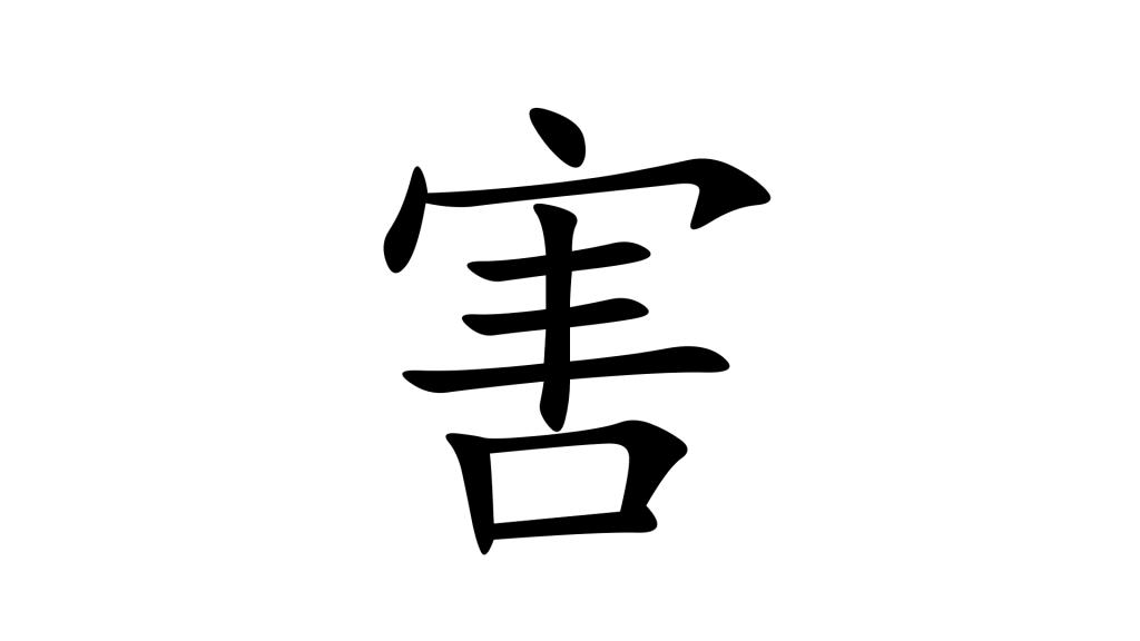 הסימנית 害 - להזיק בסינית מנדרינית