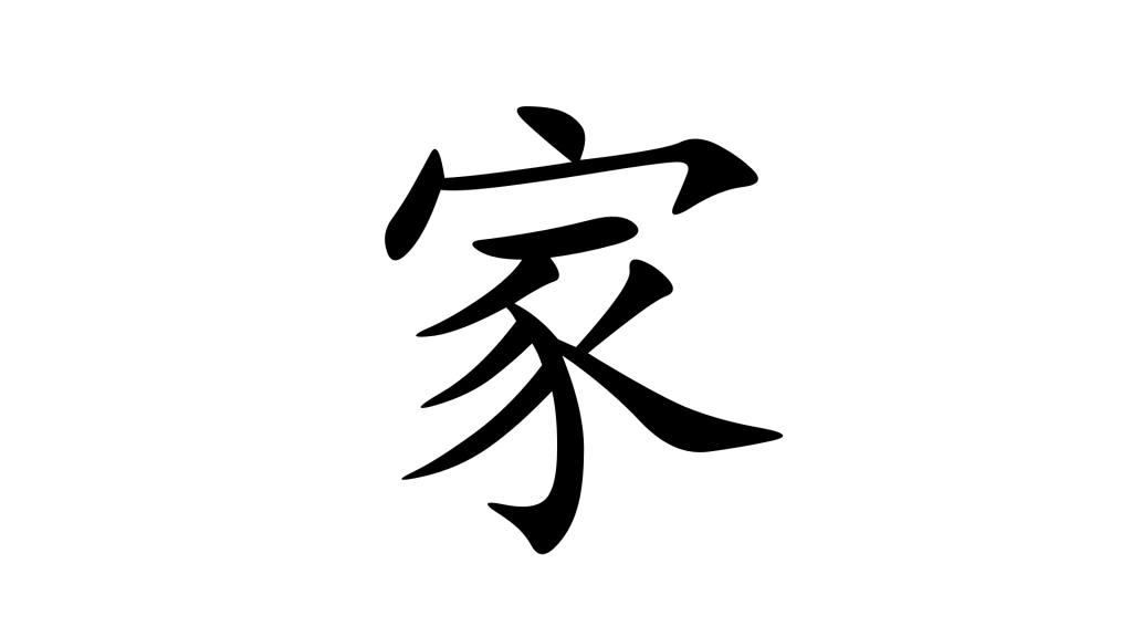 הסימנית 家 בית בסינית מנדרינית