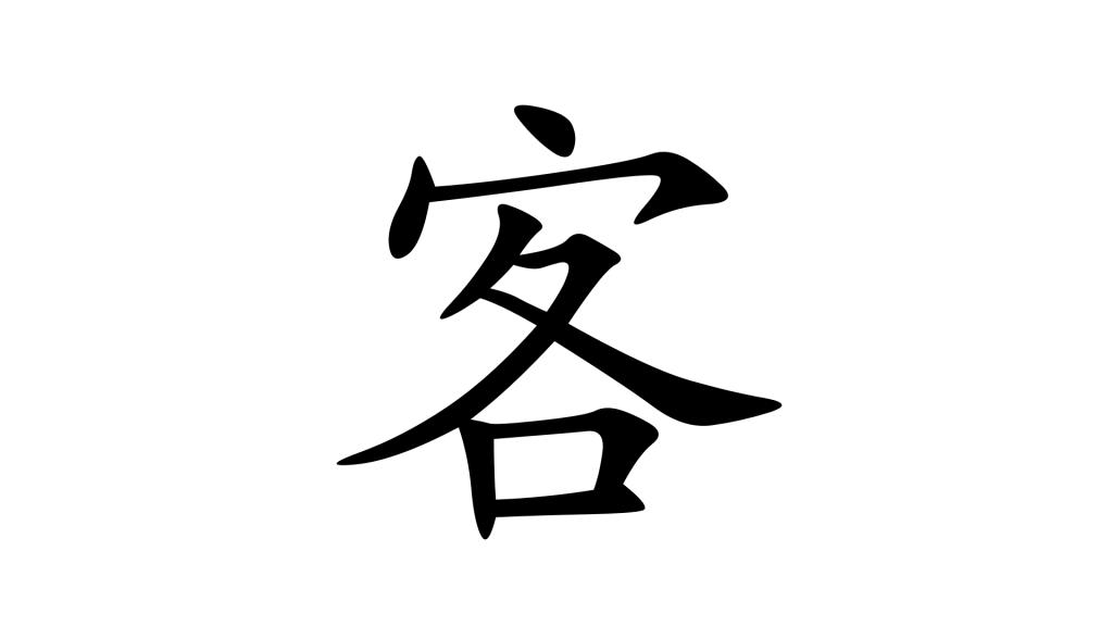 הסימנית 客 - אורח בסינית מנדרינית
