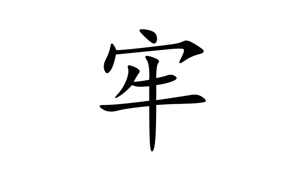 הסימנית 牢 - כלאה ומכלאה בסינית מנדרינית