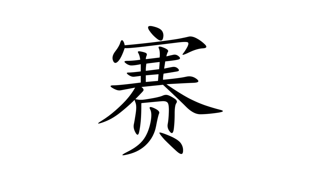 הסימנית 赛 - תחרות בסינית מנדרינית