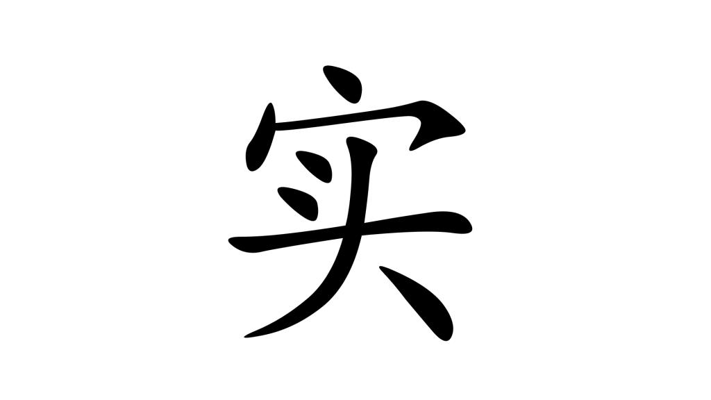 הסימנית 实 - מציאות בסינית מנדרינית